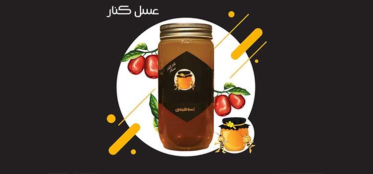 عسل کنار در مقاله انواع عسل