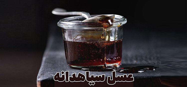 عسل سیاهدانه در مقاله انواع عسل